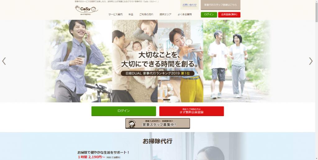 「Omotenashi × Technology」から生まれた家事代行サービスで大切にできる時間を創出していきたい。_サービス