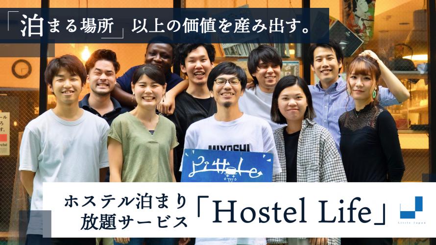 「泊まる場所」以上の価値を産み出す。ホステル泊まり放題サービス「Hostel Life」