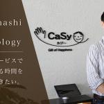 「Omotenashi × Technology」から生まれた家事代行サービスで大切にできる時間を創出していきたい。