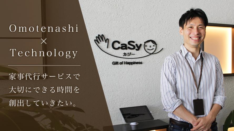 家事代行サービス「CaSy」が取り組むCX(顧客体験)。原点は「Omotenashi × Technology」