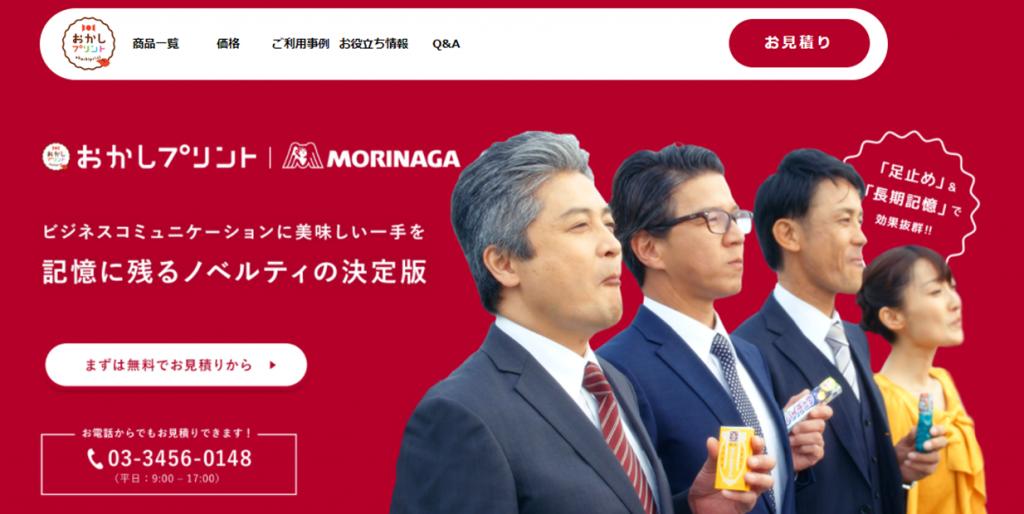 森永製菓「おかしプリント」がつくる記憶に残るコミュニケーション_サービス