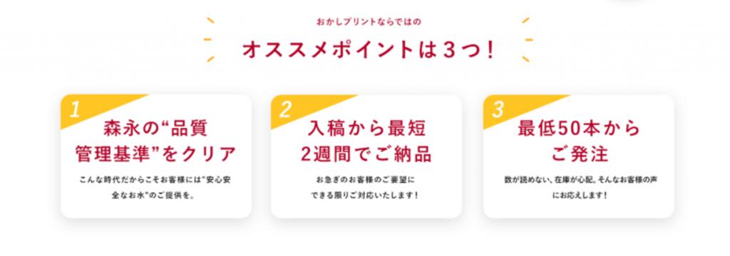 森永製菓「おかしプリント」がつくる記憶に残るコミュニケーション_オススメポイント