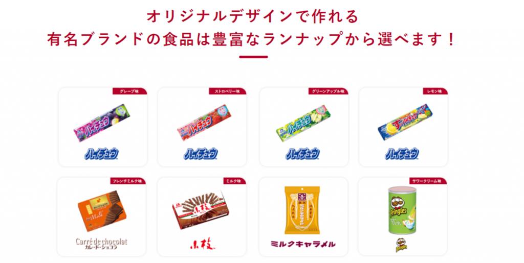 森永製菓「おかしプリント」がつくる記憶に残るコミュニケーション_ラインナップ