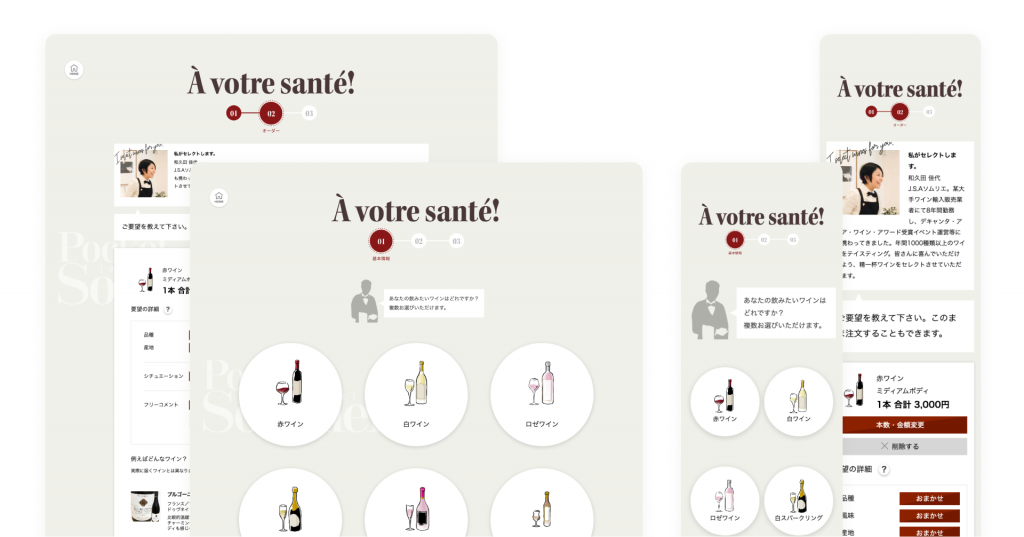 ワイン×テクノロジーで実現するCX。ワイン市場に新たな風を吹き込む「Pocket Sommelier」_CX