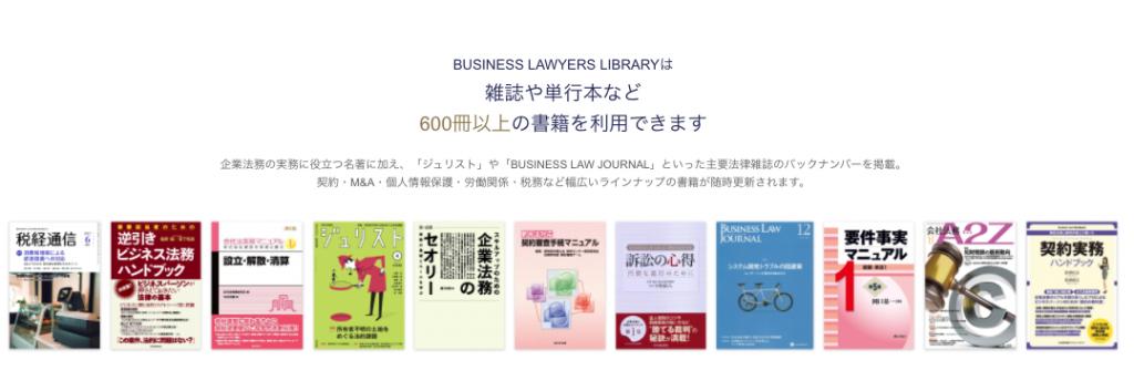 法律書籍・雑誌を月額定額で!月間100万PVメディアが運営する「BUSINESS LAWYERS LIBRARY」とは_書籍