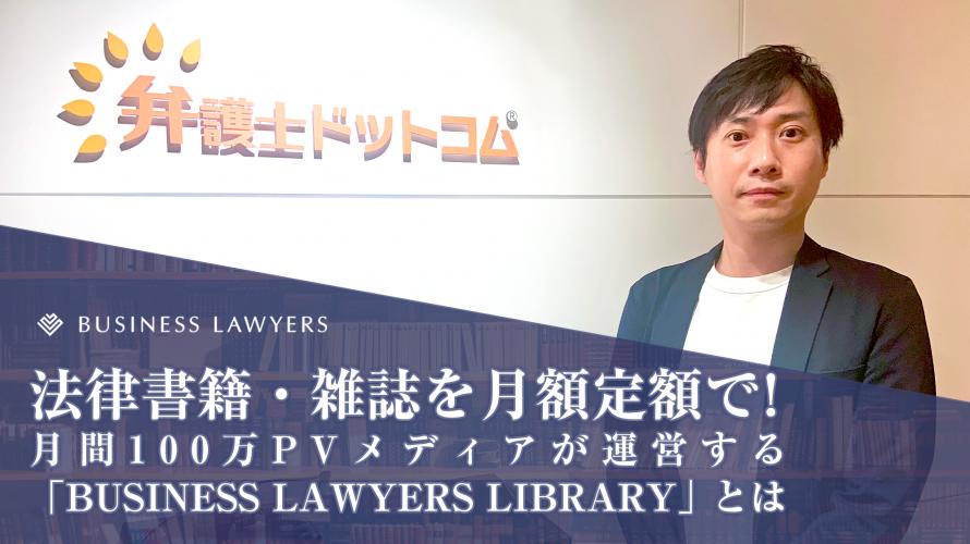 法律書籍・雑誌を月額定額で!月間100万PVメディアが運営する「BUSINESS LAWYERS LIBRARY」とは