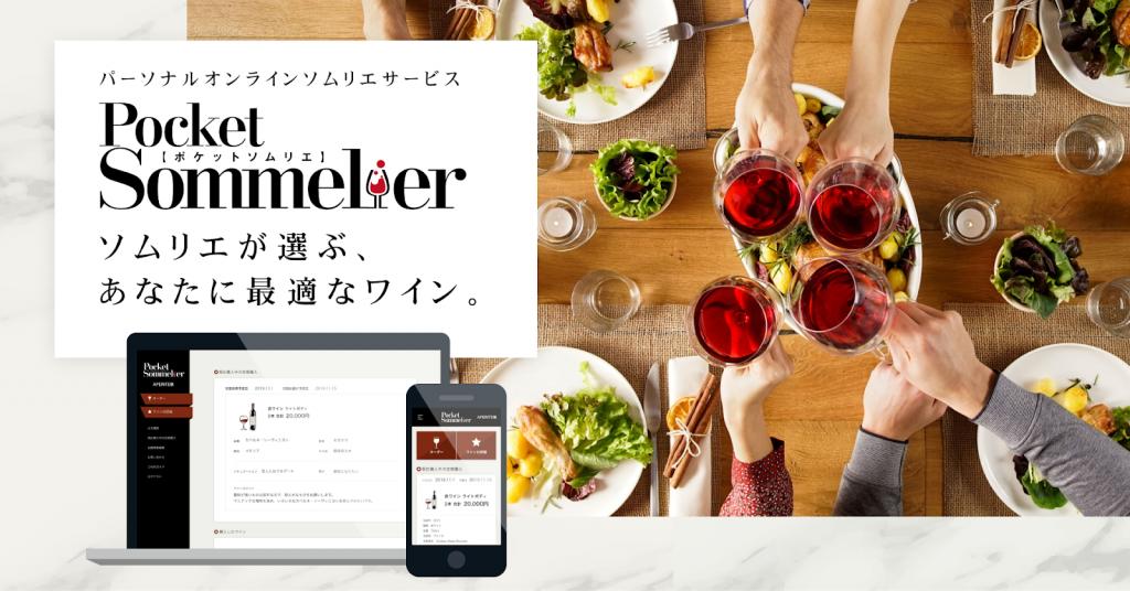ワイン×テクノロジーで実現するCX。ワイン市場に新たな風を吹き込む「Pocket Sommelier」_サービス