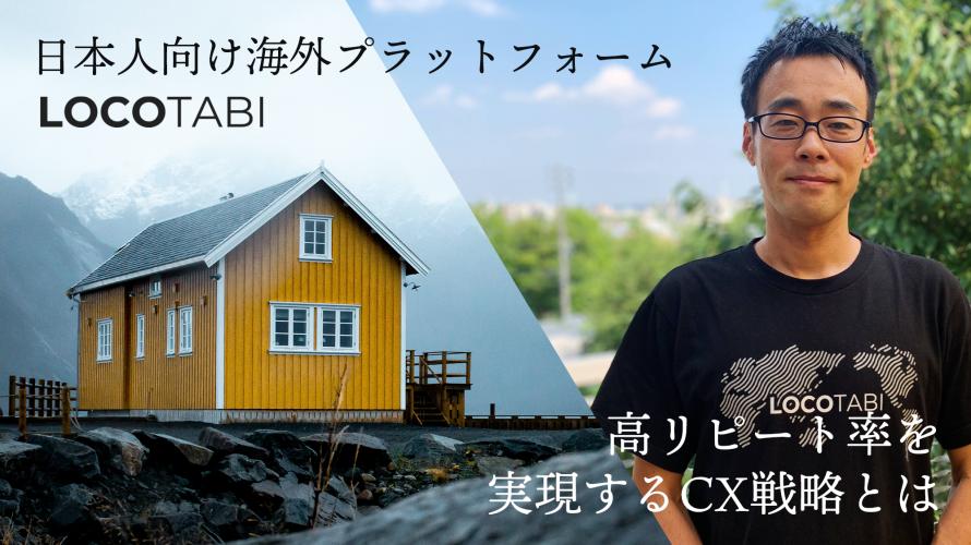 日本人向け海外プラットフォーム「ロコタビ」。リピート率を実現するCX戦略とは