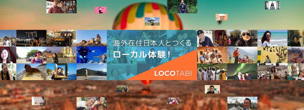 日本人向け海外プラットフォーム「ロコタビ」。リピート率を実現するCX戦略とは_サービス