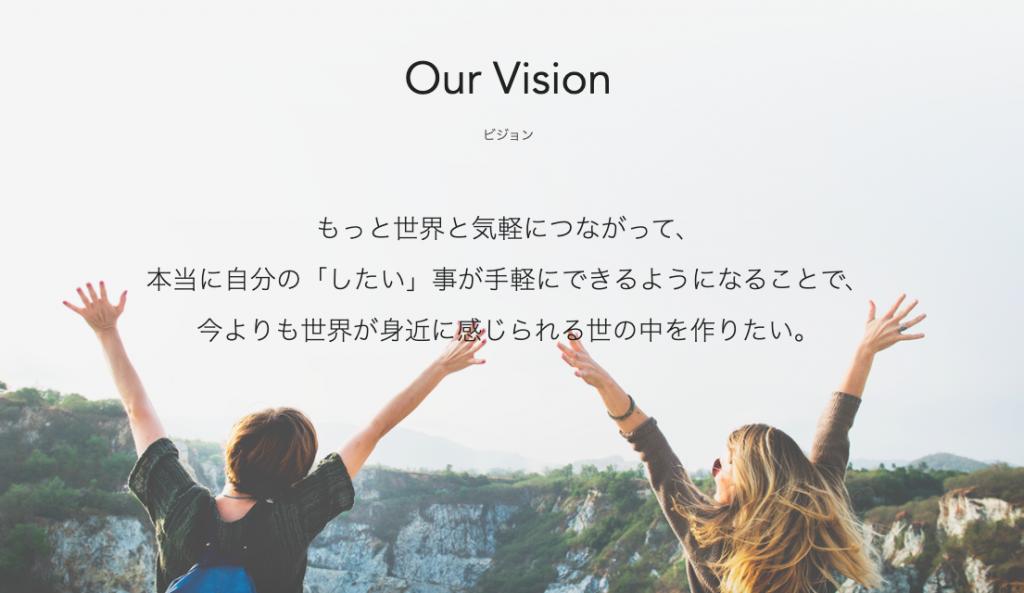日本人向け海外プラットフォーム「ロコタビ」。リピート率を実現するCX戦略とは_ビジョン