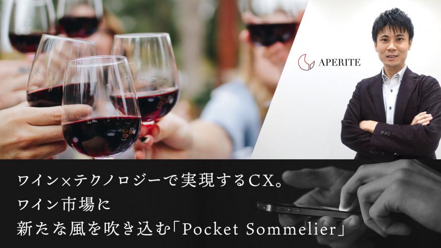 ワイン×テクノロジーで実現するCX。ワイン市場に新たな風を吹き込む「Pocket Sommelier」