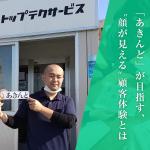 仙台発・助け合える 人と人の繋がりを 「あきんど」が目指す 顔が見えるCX(顧客体験)