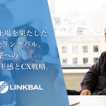 スピード上場を果たした株式会社リンクバル。新規事業へのスピード感とCX戦略