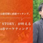決裁権のある経営層に直接マッチング。「ONLY STORY」が叶える新しいBtoBマーケティング!