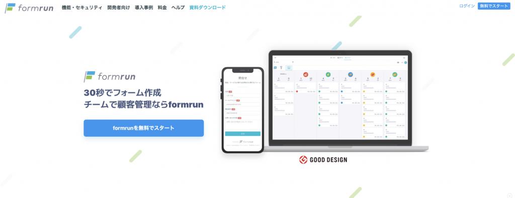 フォーム作成と顧客情報管理を一元化!業務効率を改善するツール「formrun」の姿。_サービス