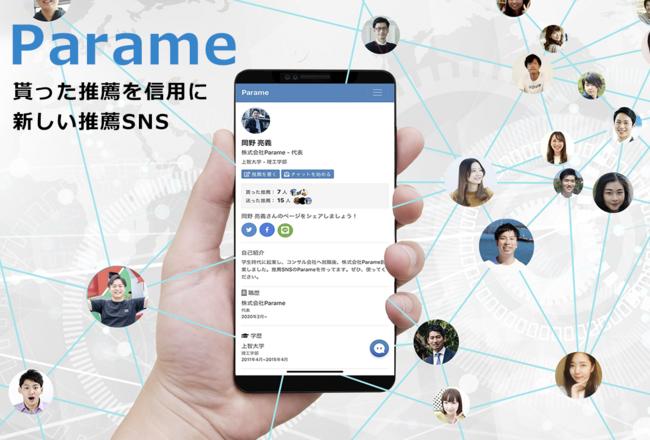 個人の信用情報の蓄積を促す。リファレンス特化ビジネスSNS「Parame」の顧客体験の作り方とは_Parame