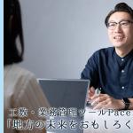 岐阜発・サブスク型 工数・業務管理ツールPaceが生み出す「地方の未来をおもしろくする」顧客体験(CX)