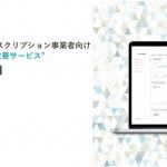 国内初、サブスクリプション事業者向けLTV/解約率 改善サービス「KiZUKAI」が正式リリース