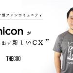 サブスク型ファンコミュニティ・Fanicon(ファニコン)が映し出す新しい顧客体験(CX)