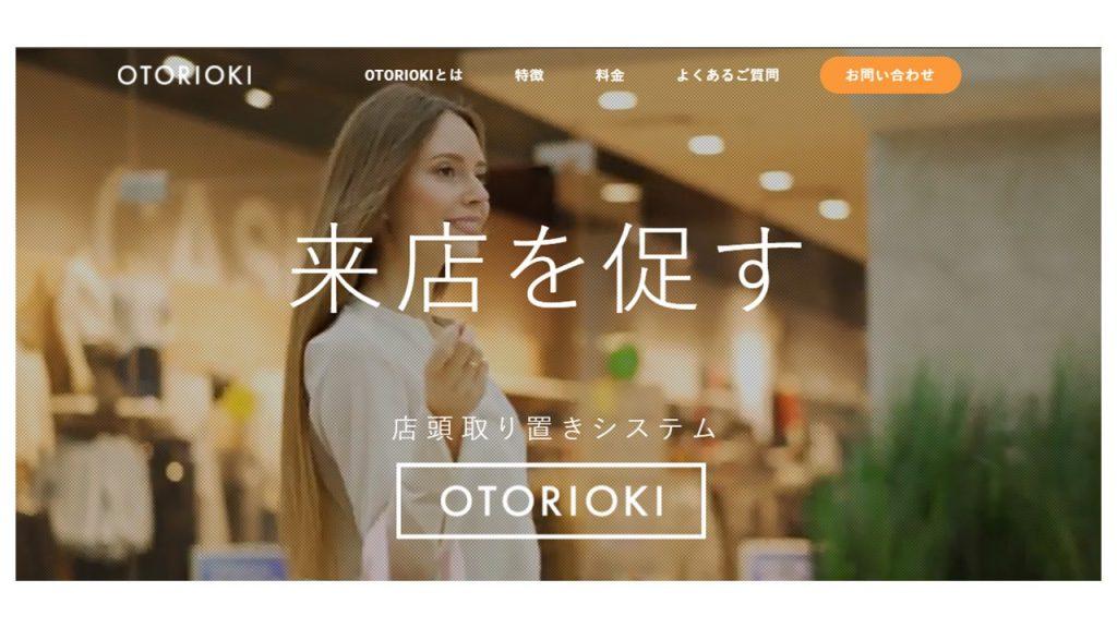 OTORIOKI -お取り置き-で実現するウィズコロナ時代の新しい買い物スタイルと顧客体験(CX)_サービス