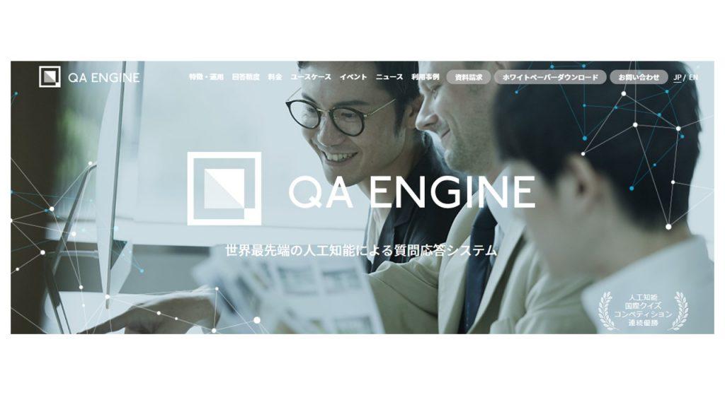 """""""サブスク型AI""""がやってきた!国際コンペ優勝・Studio Ousiaが生み出す「やりたいことを待たずにできる世界」と顧客体験(CX)_QA ENGINE"""
