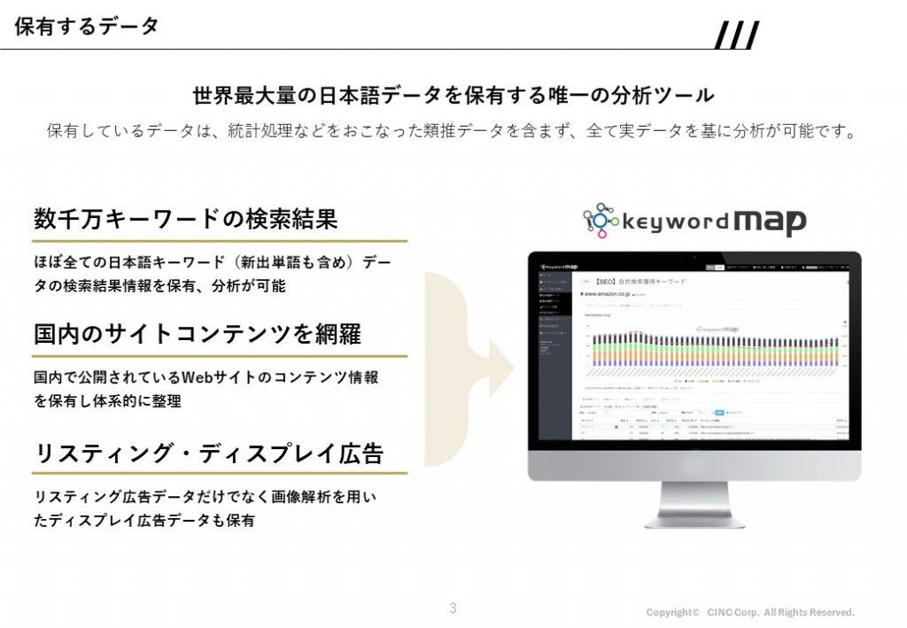 誰もがビッグデータ活用できる時代へ CINCが生み出すKeywordmapと顧客体験_保有するデータ