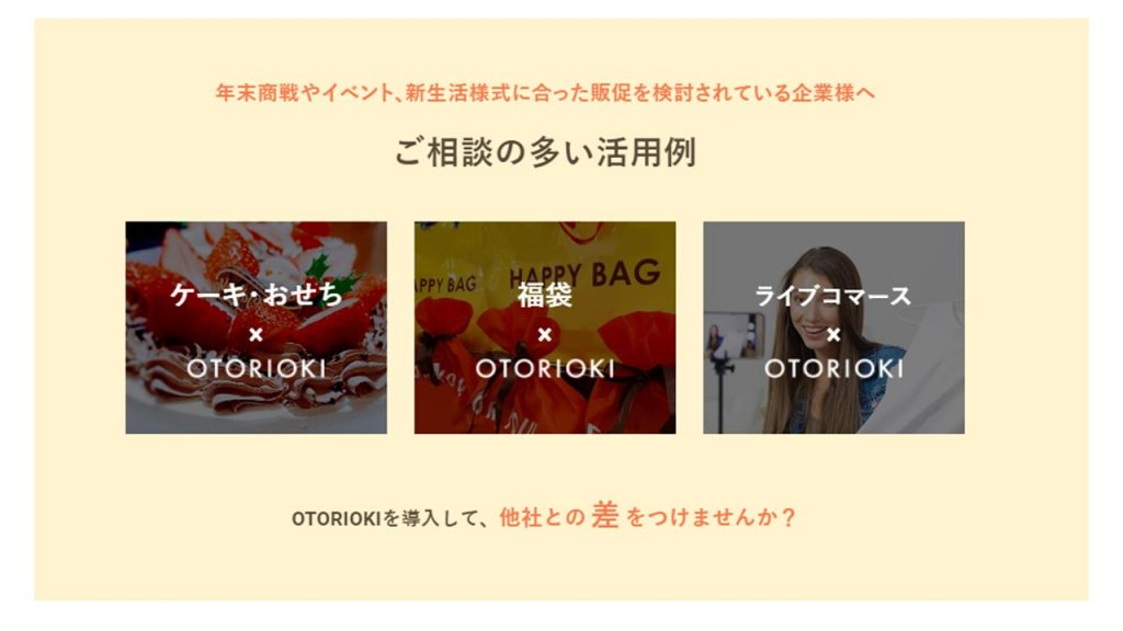 OTORIOKI -お取り置き-で実現するウィズコロナ時代の新しい買い物スタイルと顧客体験(CX)_活用例