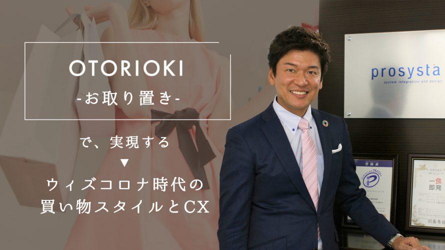 OTORIOKI -お取り置き-で実現するウィズコロナ時代の新しい買い物スタイルと顧客体験(CX)