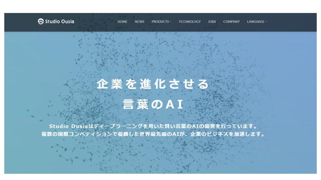 """""""サブスク型AI""""がやってきた!国際コンペ優勝・Studio Ousiaが生み出す「やりたいことを待たずにできる世界」と顧客体験(CX)_ホームページ"""