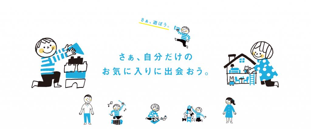 幼児用知育玩具のサブスク。キッズ・ラボラトリーが広げる子どもの可能性と新しい体験_サービス