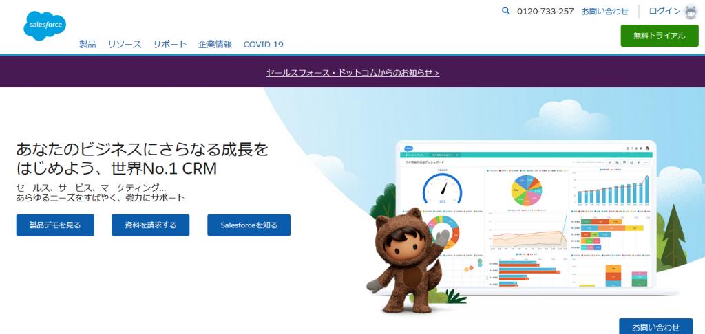 顧客管理(CRM)の重要性とは?SaaS企業向け顧客管理ツールを徹底比較_Salesforce