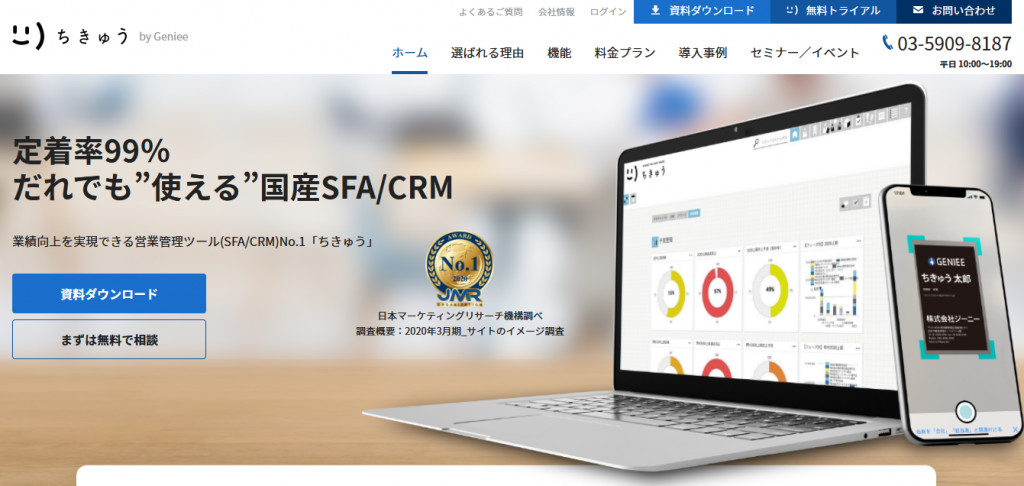 顧客管理(CRM)の重要性とは?SaaS企業向け顧客管理ツールを徹底比較_ちきゅう