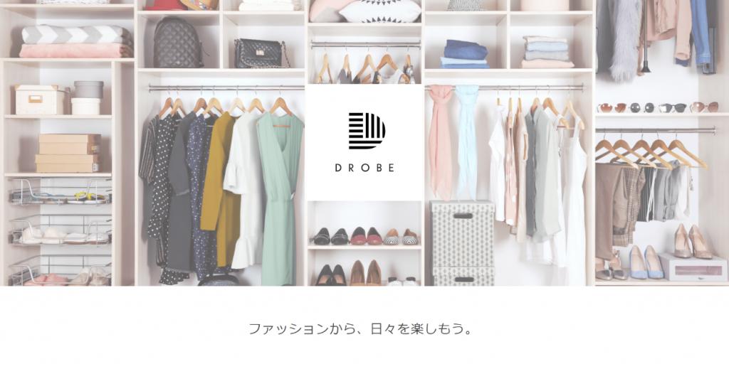 ファッションアイテムをオンラインで「パーソナルスタイリング」!DROBEが広げる試着の新しいカタチとは?_サービス