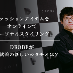 ファッションアイテムをオンラインで「パーソナルスタイリング」!DROBEが広げる試着の新しいカタチとは?