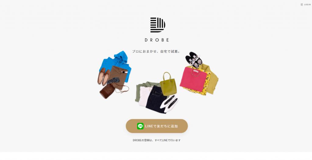 ファッションアイテムをオンラインで「パーソナルスタイリング」!DROBEが広げる試着の新しいカタチとは?_CX