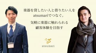 楽器を貸したい人と借りたい人をatsumariでつなぐ。気軽に楽器に触れられる顧客体験を目指す