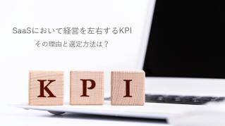 SaaSにおいて経営を左右するKPI その理由と最適なKPIの選定方法は?_サムネ